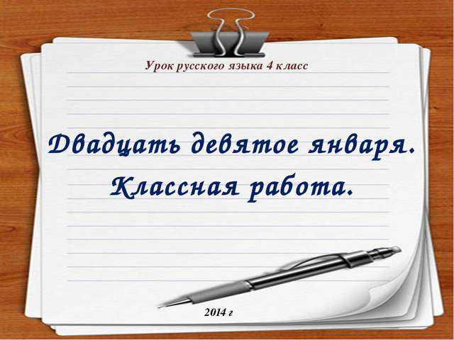 Урок русского языка 4 класс Двадцать девятое января. Классная работа. 2014 г