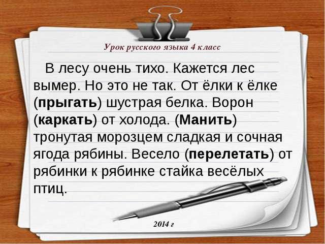 Урок русского языка 4 класс В лесу очень тихо. Кажется лес вымер. Но это не т...