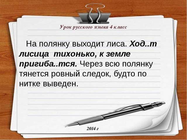 Урок русского языка 4 класс На полянку выходит лиса. Ход..т лисица тихонько,...