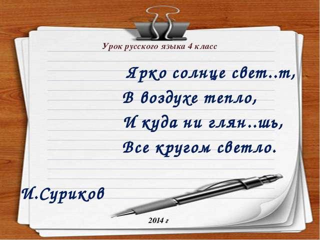 Урок русского языка 4 класс Ярко солнце свет..т,  В воздухе...
