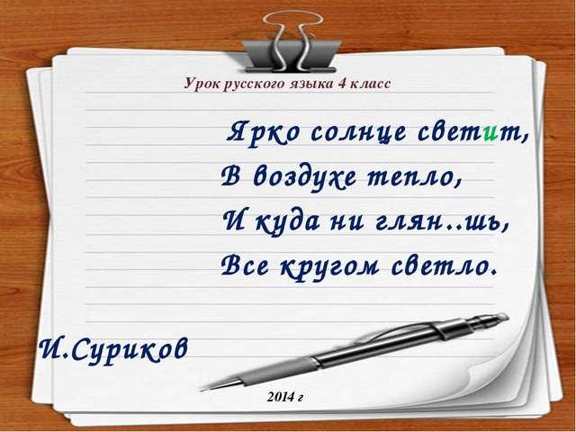 Урок русского языка 4 класс Ярко солнце светит,  В воздухе...