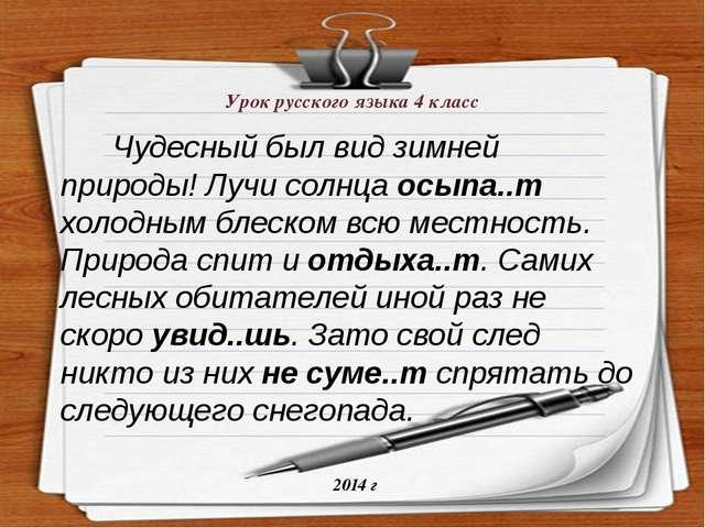 Урок русского языка 4 класс Чудесный был вид зимней природы! Лучи солнца осып...