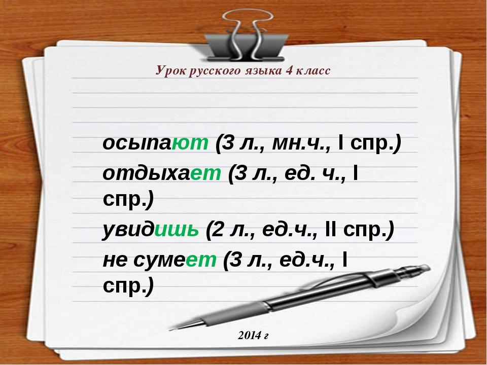 Урок русского языка 4 класс осыпают (3 л., мн.ч., I спр.) отдыхает (3 л., ед....