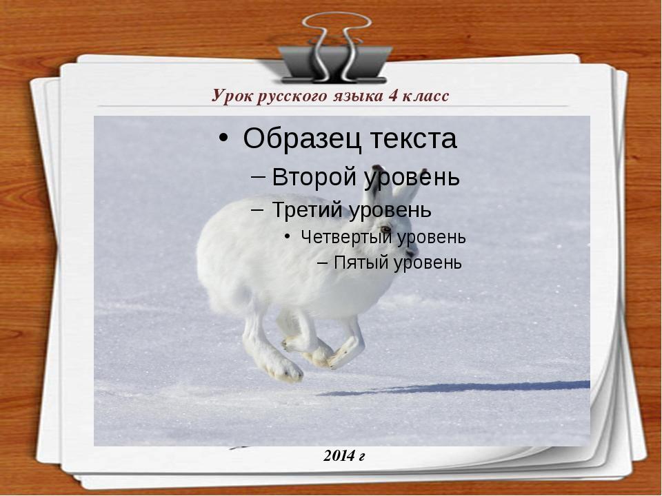Урок русского языка 4 класс 2014 г