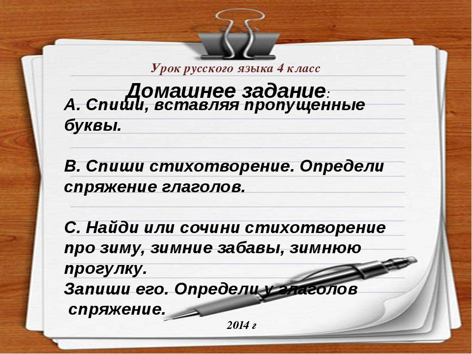 Урок русского языка 4 класс 2014 г Домашнее задание: А. Спиши, вставляя пропу...