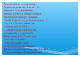 Земля отцов, казахская земля, Видала ты и счастье, и несчастье. Тебя копыта т