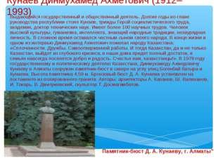Кунаев Динмухамед Ахметович (1912–1993) Выдающийся государственный и обществе