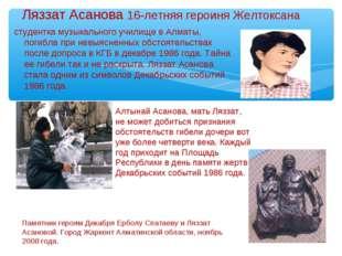 студентка музыкального училище в Алматы, погибла при невыясненных обстоятельс
