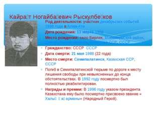 Род деятельности: участник декабрьских событий 1986 года в Алма-Ате Дата рожд