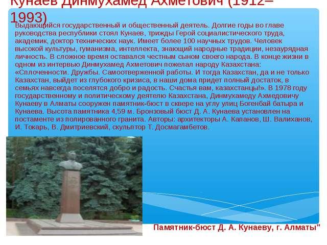 Кунаев Динмухамед Ахметович (1912–1993) Выдающийся государственный и обществе...