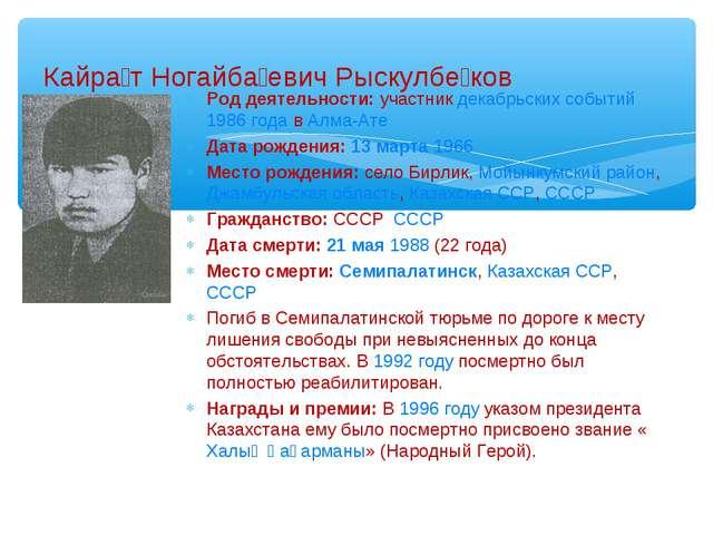 Род деятельности: участник декабрьских событий 1986 года в Алма-Ате Дата рожд...