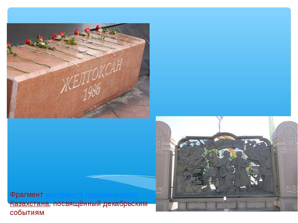 Фрагмент монумпосвящённый декабрьским событиям ента независимости Казахстана,...