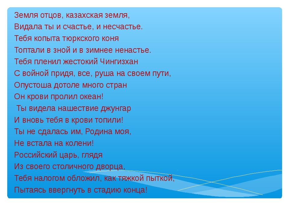 Земля отцов, казахская земля, Видала ты и счастье, и несчастье. Тебя копыта т...