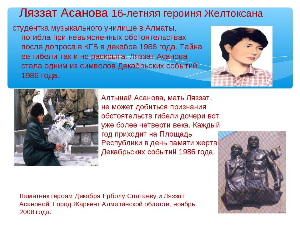 студентка музыкального училище в Алматы, погибла при невыясненных обстоятельс...