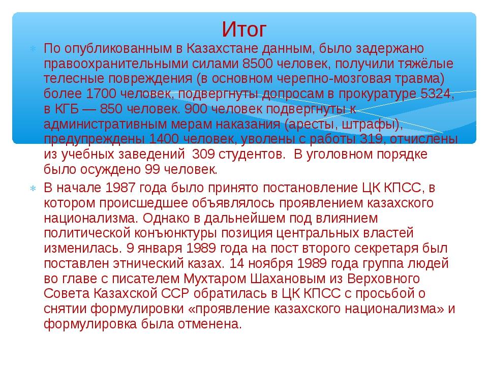 По опубликованным в Казахстане данным, было задержано правоохранительными сил...