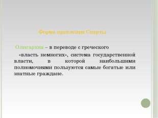Форма правления Спарты Олигархия – в переводе с греческого «власть немногих»,