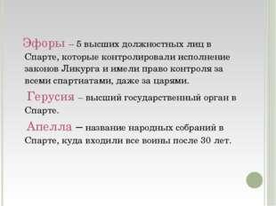Эфоры – 5 высших должностных лиц в Спарте, которые контролировали исполнение