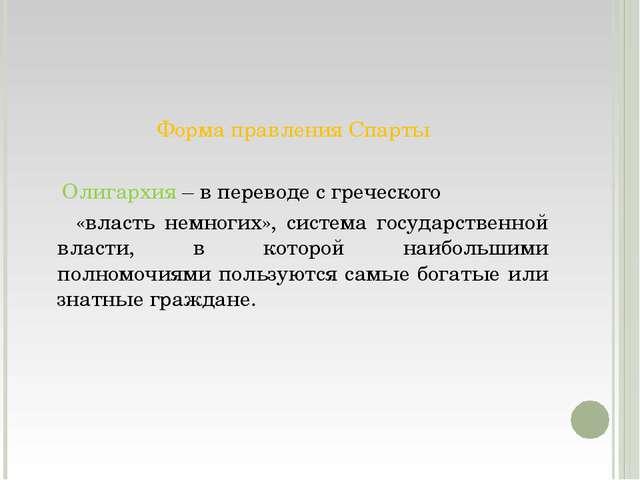 Форма правления Спарты Олигархия – в переводе с греческого «власть немногих»,...