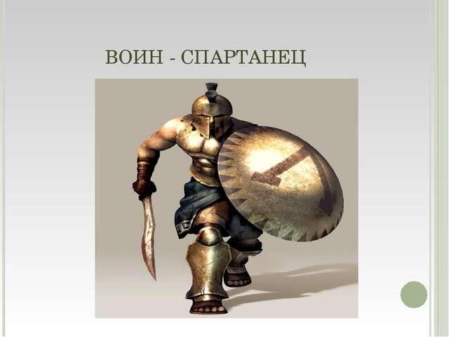 ВОИН - СПАРТАНЕЦ