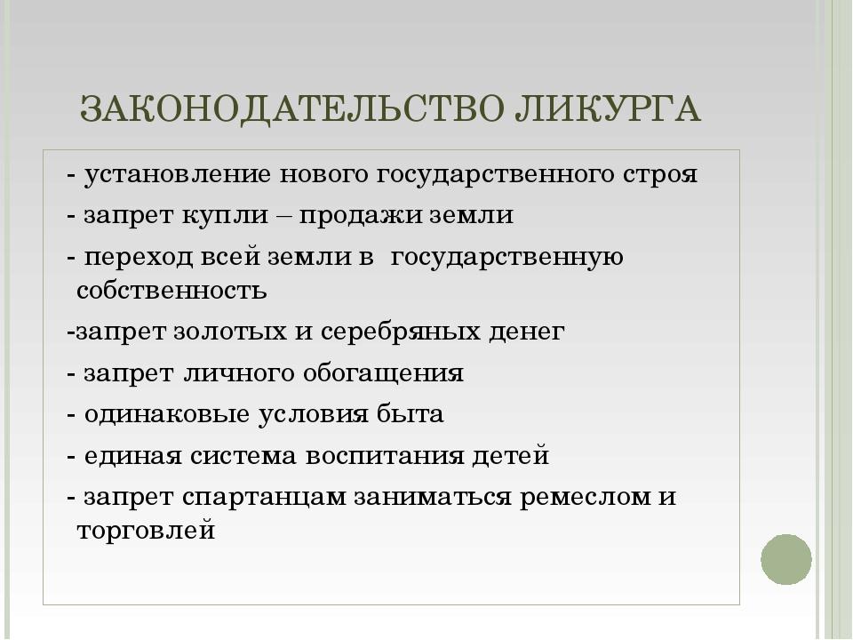 ЗАКОНОДАТЕЛЬСТВО ЛИКУРГА - установление нового государственного строя - запре...