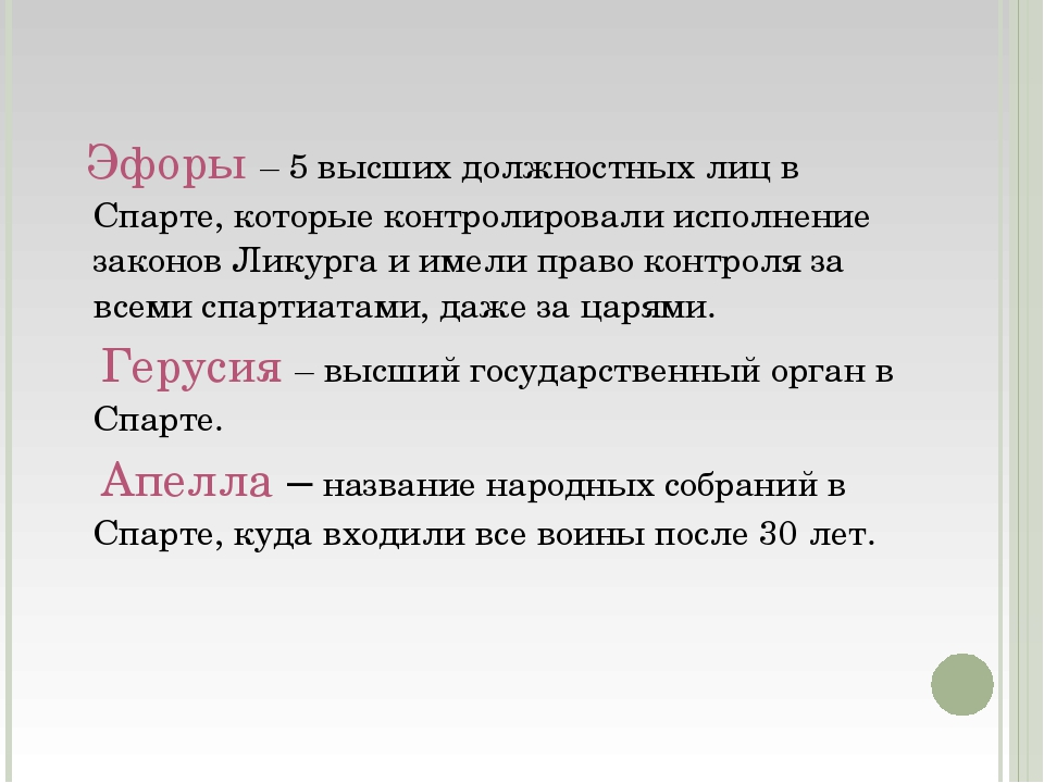 Эфоры – 5 высших должностных лиц в Спарте, которые контролировали исполнение...