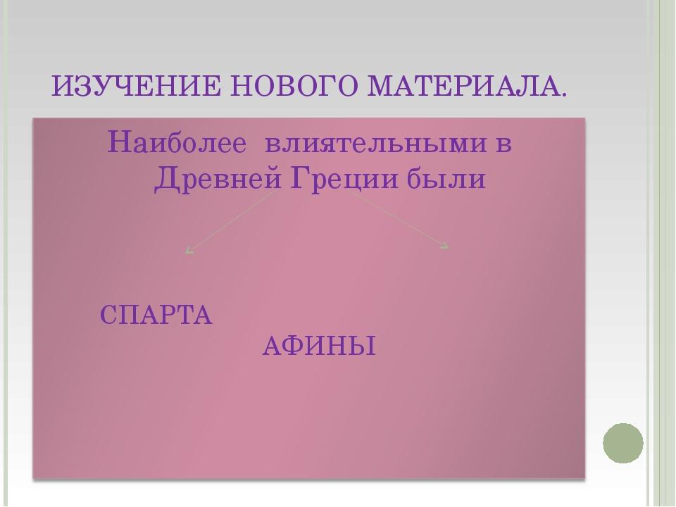 ИЗУЧЕНИЕ НОВOГО МАТЕРИАЛА.