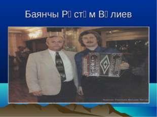 Баянчы Рөстәм Вәлиев
