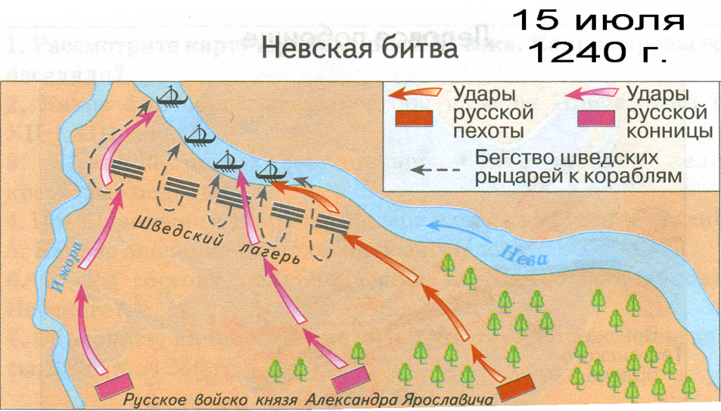 Невская битва 1.bmp