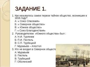 ЗАДАНИЕ 1. 1. Как называлось самое первое тайное общество, возникшее в 1816 г