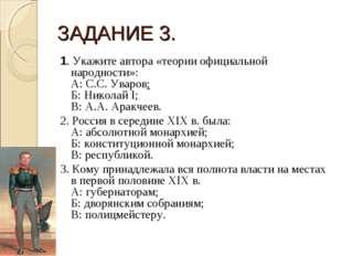 ЗАДАНИЕ 3. 1.Укажите автора «теории официальной народности»: А: С.С. Уваров;