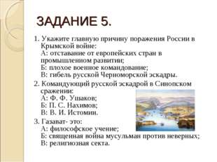 ЗАДАНИЕ 5. 1. Укажите главную причину поражения России в Крымской войне: А: о