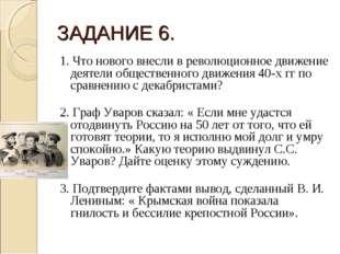 ЗАДАНИЕ 6. 1.Что нового внесли в революционное движение деятели общественног