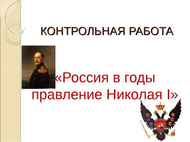 КОНТРОЛЬНАЯ РАБОТА «Россия в годы правление Николая I»