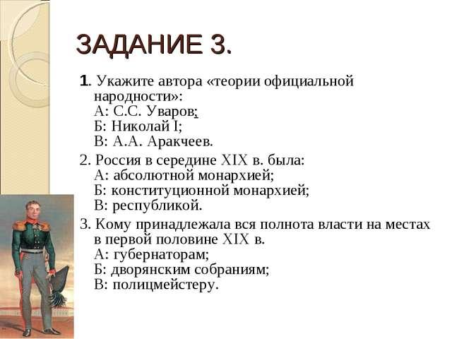 ЗАДАНИЕ 3. 1.Укажите автора «теории официальной народности»: А: С.С. Уваров;...