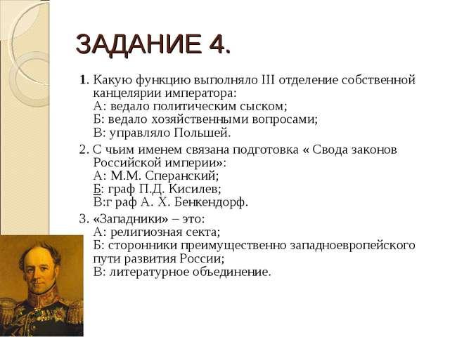 ЗАДАНИЕ 4. 1. Какую функцию выполняло III отделение собственной канцелярии им...