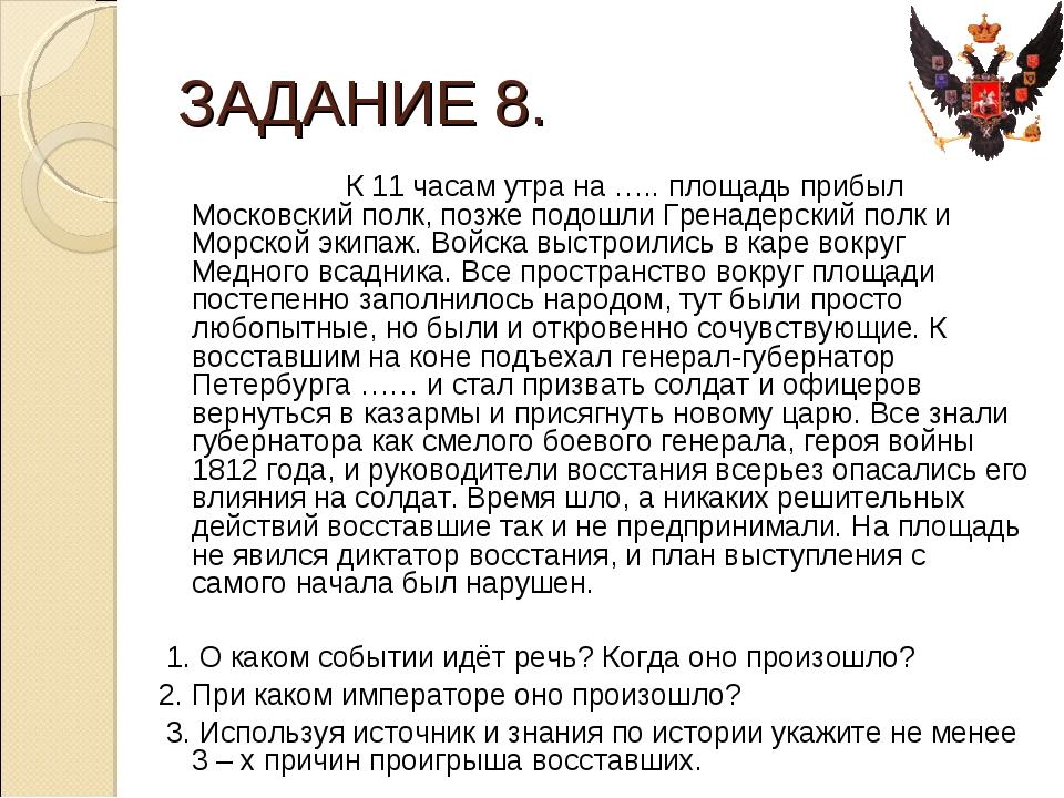 ЗАДАНИЕ 8. К 11 часам утра на ….. площадь прибыл Московский полк, позже подош...