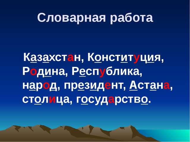 Словарная работа Казахстан, Конституция, Родина, Республика, народ, президент...