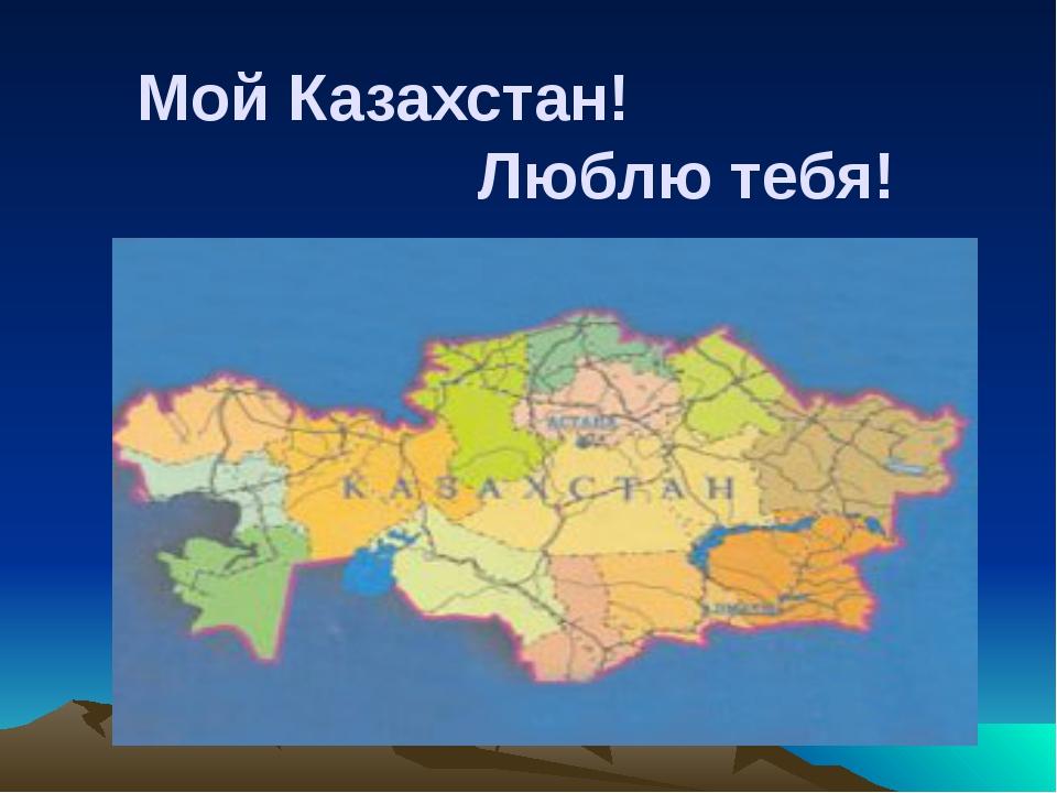 Мой Казахстан! Люблю тебя!
