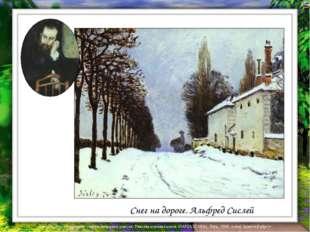 Снег на дороге. Альфред Сислей Лазарева Лидия Андреевна, учитель начальных кл