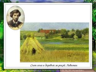 Сноп сена и деревня за рекой. Левитан Лазарева Лидия Андреевна, учитель начал