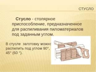 СТУСЛО Стусло - столярное приспособление, предназначенное для распиливания пи
