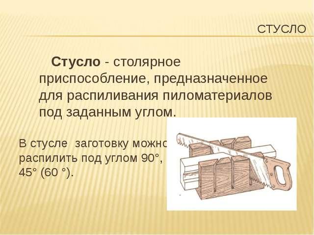 СТУСЛО Стусло - столярное приспособление, предназначенное для распиливания пи...
