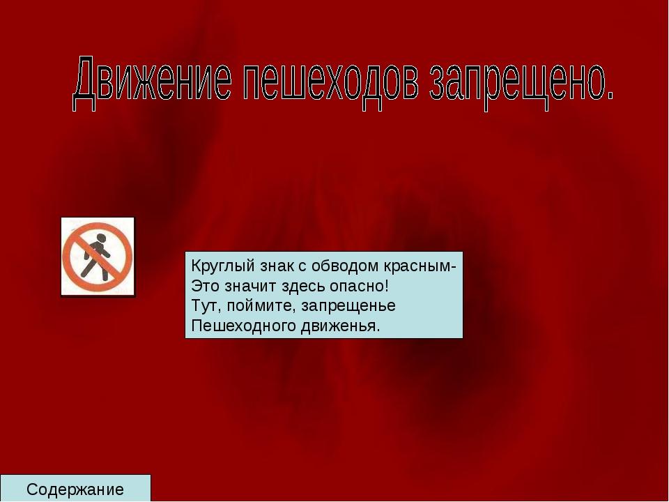 Содержание Круглый знак с обводом красным- Это значит здесь опасно! Тут, пойм...