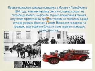 Первые пожарные команды появились в Москве и Петербурге в 1804 году. Комплект