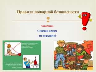 Правила пожарной безопасности Запомни: Спички детям не игрушки! 