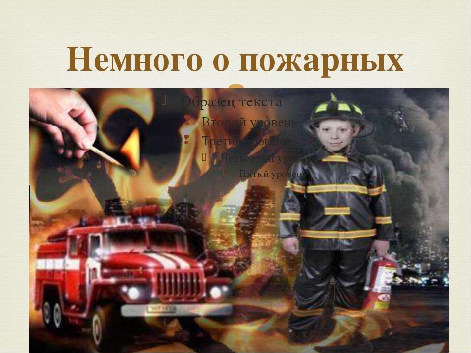 Немного о пожарных 