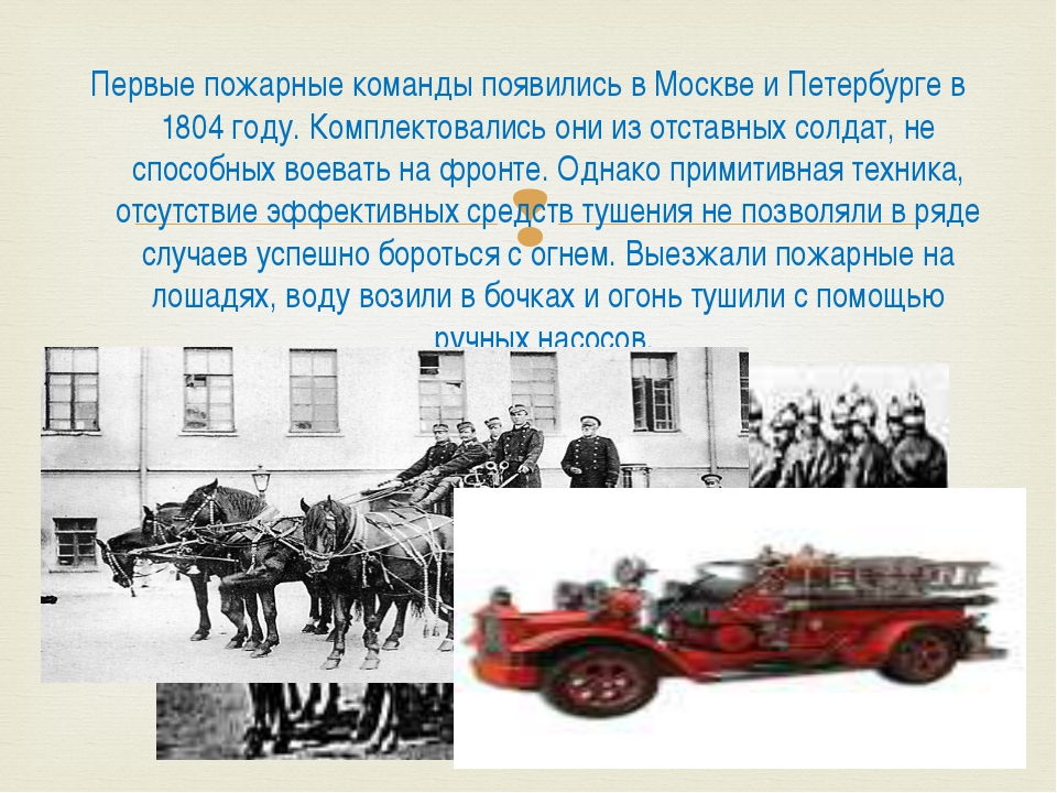 Первые пожарные команды появились в Москве и Петербурге в 1804 году. Комплект...