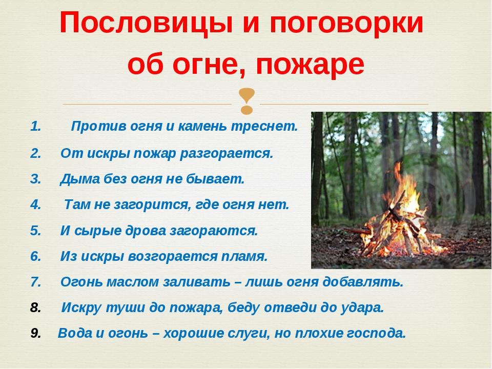 Пословицы и поговорки об огне, пожаре 1. Против огня и камень треснет. 2...