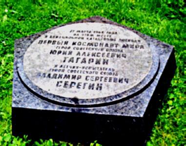 D:\мама Ира\СТЕНД\КОСМОС\Гагарин 1\место гибели.jpg