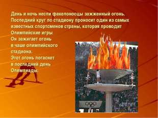 День и ночь несли факелоносцы зажженный огонь. Последний круг по стадиону про